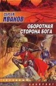 Книга Оборотная сторона Бога автора Сергей Иванов