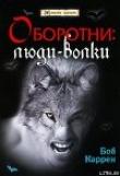 Книга Оборотни: люди-волки автора Боб Каррен