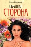 Книга Обратная сторона автора Ольга Иженякова