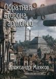 Книга Обратная сторона гармонии автора Александр Маяков