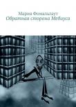 Книга Обратная сторона Мебиуса автора Мария Фомальгаут