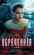 Книга Обреченная автора Клаудия Грэй