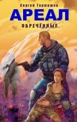 Книга Обреченные автора Сергей Тармашев