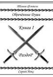 Книга Обреченные души (СИ) автора Сергей Нокс