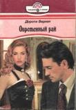 Книга Обретенный рай автора Дороти Вернон