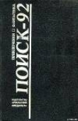 Книга Обряд автора Александр Крашенинников