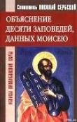 Книга Объяснение десяти заповедей, данных Моисею автора святитель Николай Сербский