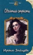 Книга Объятия страсти (СИ) автора Ирэна Зайцева