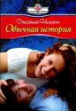 Книга Обычная история автора Джоанна Нельсон