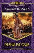 Книга Обычная злая сказка автора Александра Первухина