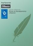 Книга Обыск (Конкурс 'Допиши рассказ') автора Кир Булычев