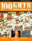 Книга Очаков - 1788 автора DeAGOSTINI Издательство