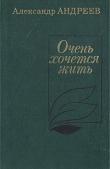 Книга Очень хочется жить автора Александр Андреев