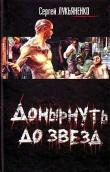 Книга Очень важный груз автора Сергей Лукьяненко