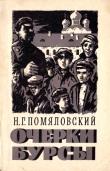 Книга Очерки бурсы автора Николай Помяловский
