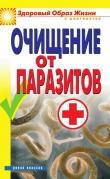 Книга Очищение от паразитов автора Дарья Нестерова