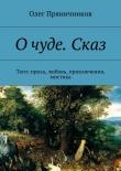 Книга Очуде.Сказ автора Олег Пряничников