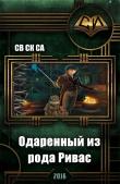 Книга Одарённый из рода Ривас (СИ) автора Ск Св