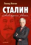 Книга Один день без Сталина. Москва в октябре 41-го года автора Леонид Млечин