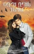 Книга Один день тьмы автора Екатерина Неволина
