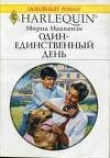 Книга Один-единственный день автора Мирна Маккензи