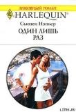 Книга Один лишь раз автора Сьюзен Нэпьер