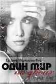 Книга Один мир на двоих (СИ) автора Евгения Меркулова-Риц