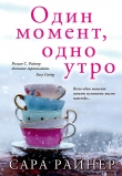 Книга Один момент, одно утро автора Сара Райнер