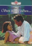Книга Один плюс один… автора Уинифред Леннокс