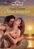 Книга Один поцелуй автора Белинда Бриттен
