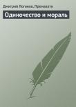 Книга Одиночество и мораль автора Дмитрий Логинов