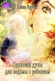 Книга Одинокая душа для ведьмы с ребенком (СИ) автора Алена Кручко