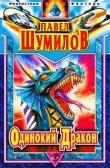 Книга Одинокий дракон автора Павел Шумилов