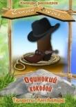 Книга Одинокий кокобой (СИ) автора Владимир Бочкин