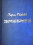 Книга Одинокий прохожий автора Георгий Раевский