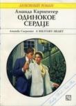 Книга Одинокое сердце автора Аманда Карпентер