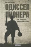 Книга Одиссея пионера, или Защитник преданной страны автора Анатолий Ермолин