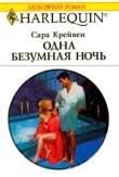 Книга Одна безумная ночь автора Сара Крейвен