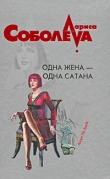 Книга Одна жена – одна сатана автора Лариса Соболева