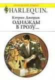 Книга Однажды в грозу… автора Кэтрин Джордж