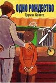 Книга Одно Рождество автора Трумен Капоте