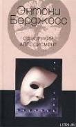 Книга Однорукий аплодисмент автора Энтони Берджесс