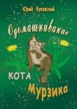 Книга Одомашнивание кота Мурзика автора Юрий Буковский