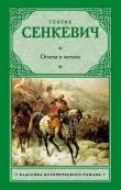 Книга Огнем и мечом. Часть 1 автора Генрик Сенкевич