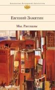 Книга Огненное А автора Евгений Замятин