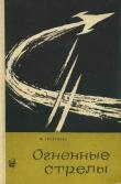 Книга Огненные стрелы автора М. Георгиева