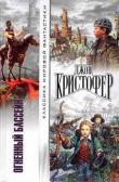 Книга Огненный бассейн (Сборник фантастических романов) автора Джон Кристофер
