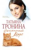 Книга Огненный Марс автора Татьяна Тронина