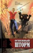 Книга Огненный шторм автора Дэвид Класс