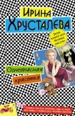 Книга Огнеопасная красотка автора Ирина Хрусталева